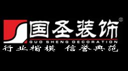 台州国圣装饰工程有限公司