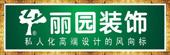 浙江丽园装饰台州分公司