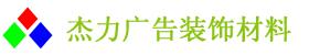 台州杰力装饰材料有限公司